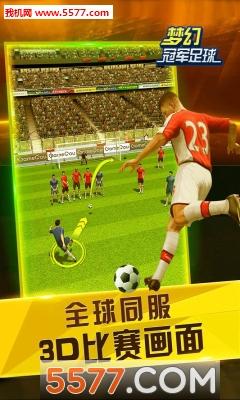 梦幻冠军足球公测版截图0