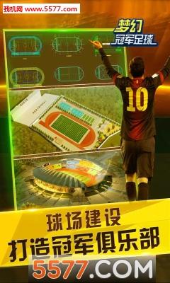 梦幻冠军足球公测版截图1