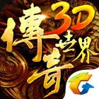 盛大游戏传奇世界3D