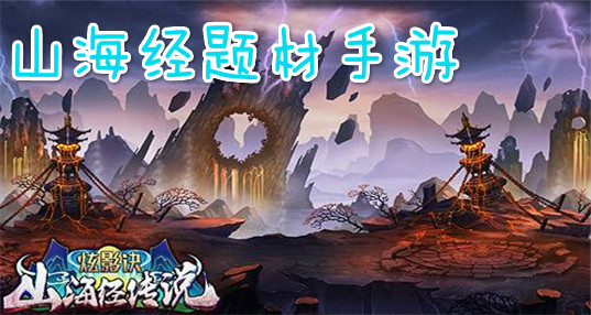山海经题材游戏