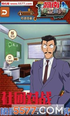 名侦探柯南纯黑的噩梦变态版截图2