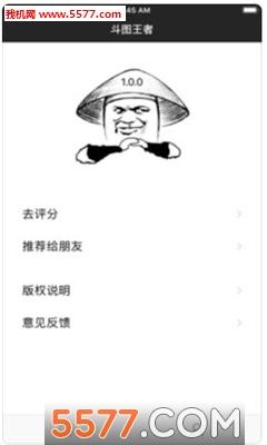 斗图王者苹果版截图3