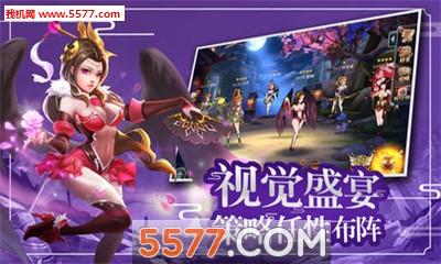 剑舞三国苹果版截图1