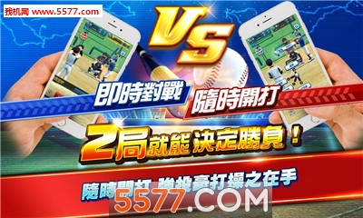 PRO野球VS官网版截图0