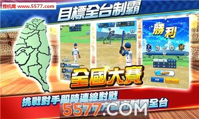 PRO野球VS官网版截图1