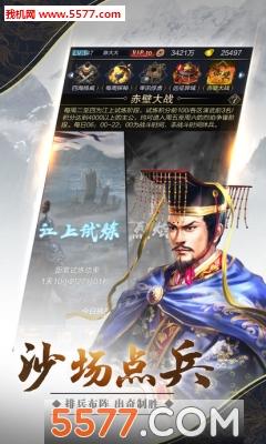 三国蜀汉演义游戏截图2