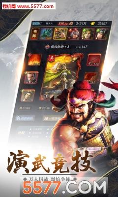 三国蜀汉演义游戏截图1