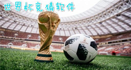 世界杯竞猜博狗bodog888手机版