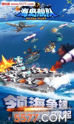 海岛舰队满v变态版截图0