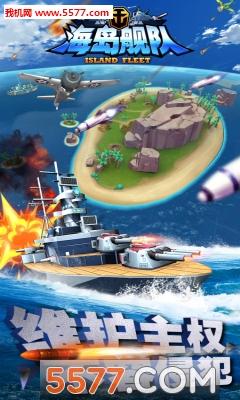海岛舰队满v变态版截图2
