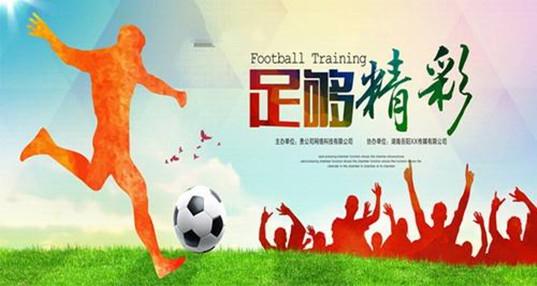 足球外围app