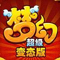 梦幻超级变态版2苹果版无限水玉破解版