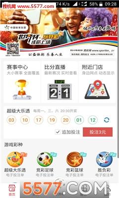 中国体育彩票手机客户端