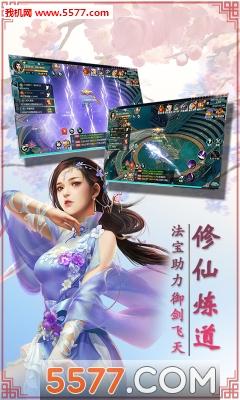 九幽仙域手游bt版截图2