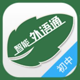 外语通初中版官网版v1.0.1.47