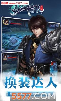 剑短情长手游bt版截图3