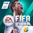 fifa足球世界世界杯模式最新版
