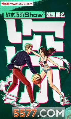 网易潮人篮球手机版截图1