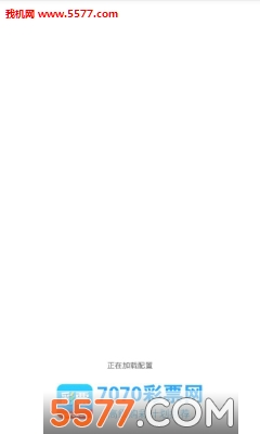 7070彩票官网版截图0