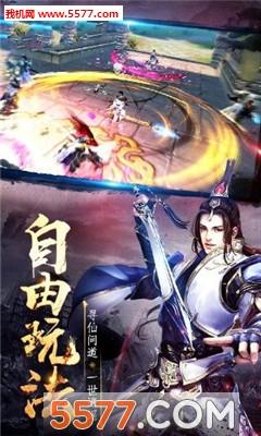 蜀山仙侠图手游bt版截图1
