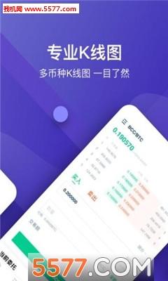 火币pro中文版截图0