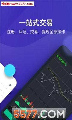 火币pro中文版截图2