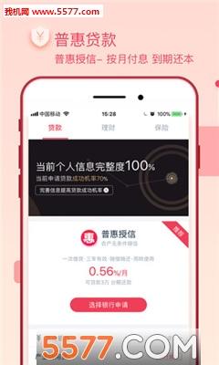 普惠通安卓版截图1