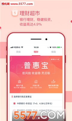 普惠通安卓版截图0