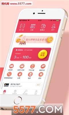 普惠通安卓版截图2