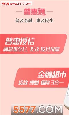 普惠通安卓版截图3