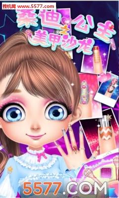 桑迪公主美甲沙龙手机版截图2