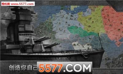 战略与战术沙盒版安卓版截图1
