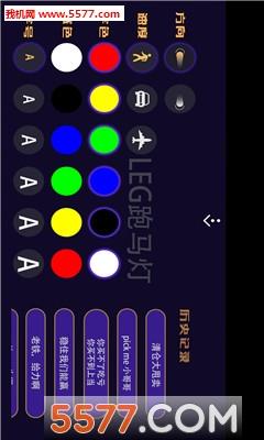 LED跑马灯软件截图0