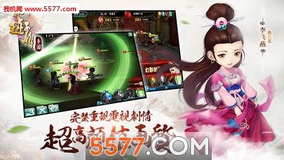 赵子龙传奇官网版截图2