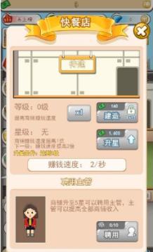 首富传说H5微端