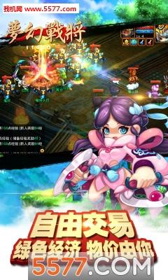 梦幻战将手游无限元宝体验版截图1