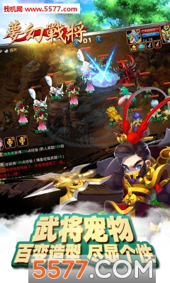 梦幻战将手游无限元宝体验版截图2