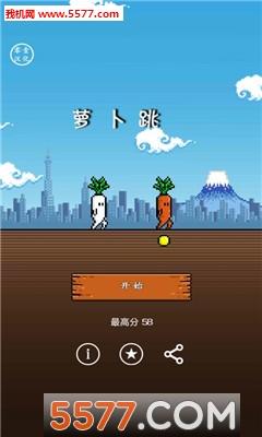 萝卜跳中文版截图0