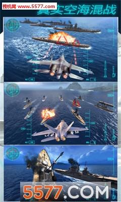 雷霆空袭安卓版截图1