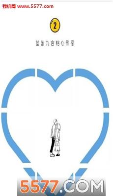 抖音七夕九宫格图片表白神器软件图片