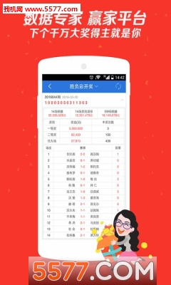 彩客网完整版手机版截图1