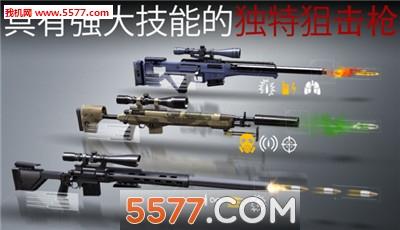 杀手狙击Hitman Sniper安卓直装版截图2