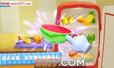 宝宝水果沙拉安卓版截图0