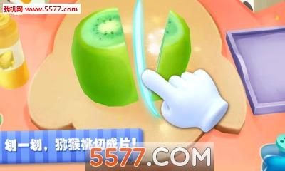 宝宝水果沙拉安卓版截图1