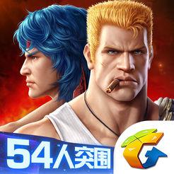 魂斗罗归来54人星际突围最新版
