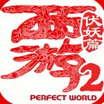 完美世界西游伏妖篇(电影正版授权)