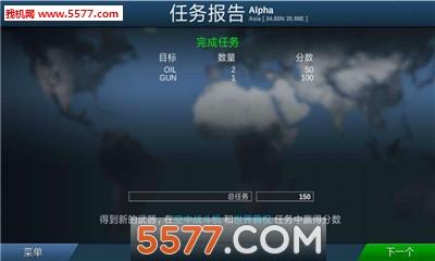 战机模拟游戏截图2