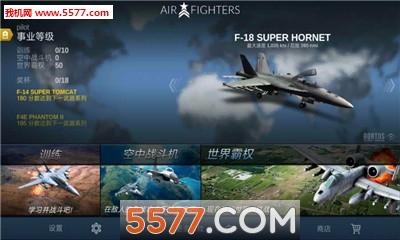 战机模拟游戏