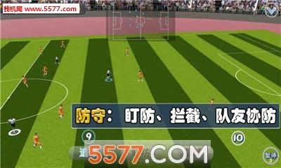 足球的平衡安卓版截图0