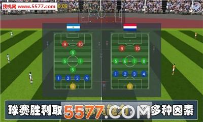 足球的平衡安卓版截图1